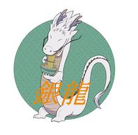 銀龍のマスコット!