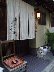 中国料理 美齢 上京区の写真