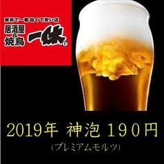 居酒屋一休 武蔵境店の写真