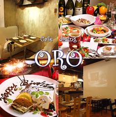 Cafe dining OROの写真