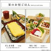 栞屋 一會 いちえのおすすめ料理2