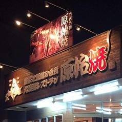 北海道レストラン 原始焼 中山店の雰囲気1