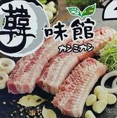 炭火焼肉 韓国家庭料理 韓味館 大和 大和のグルメ