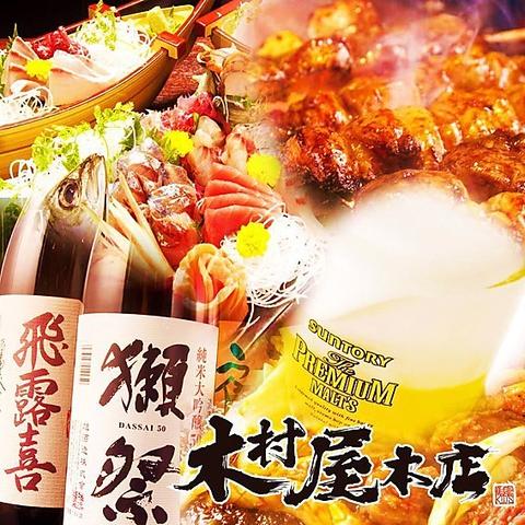町田 居酒屋 個室 博多もつ鍋 もつ焼き 串焼き 食べ放題 飲み会 宴会 昼宴会 貸切
