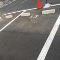 【お客様専用の駐車場】道をはさんだところに駐車場をご用意してます。お店の駐車場は1番・12番・13番となっております。