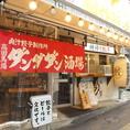 高田馬場駅戸山口徒歩2分の場所にあります。赤いのれんをくぐって中へどうぞ!