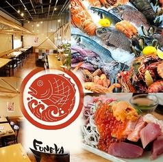 刺身と魚飯FUNEYA 近江八幡店の写真