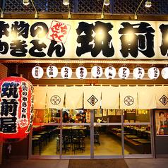 筑前屋 西大島店の写真