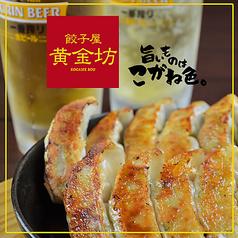 餃子屋 黄金坊 西新店