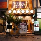 天ぷらスタンド KITSUNE 新栄店の雰囲気3