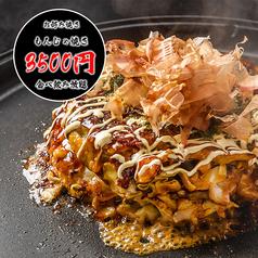 お好み焼きじゃもん 品川店のおすすめ料理1