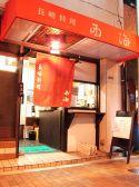 西海 九州 長崎料理の雰囲気2