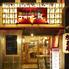 ゴキゲン鳥 五反田店のロゴ