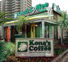 コナズ珈琲 南大分店の写真