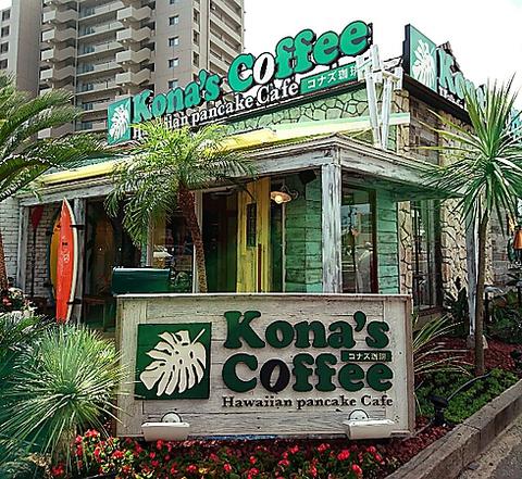 コナズ珈琲 八幡店