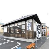 肉汁うどん 利八 水戸東原店の雰囲気2