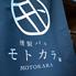 燻製バル モトカラのロゴ