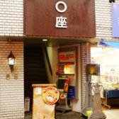 当店は相鉄線【鶴ヶ峰駅】徒歩1分!降りてすぐなのは嬉しいポイントですね◎お仕事帰りにフラっとお立ち寄りください!