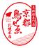 京都鳥せゑ 札幌本店のロゴ