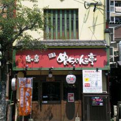 めんちゃんこ亭 六本松店の写真