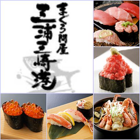 三浦三崎の鮪を中心に全国から旬の鮮魚を仕入れ!!日替りメニューも豊富にご用意◎