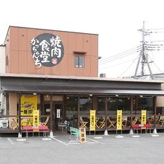 焼肉食堂かっちゃんち 高崎本店