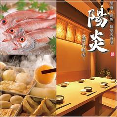 陽炎 kagerou 金沢片町店