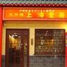 天神橋 上海食苑のおすすめポイント3
