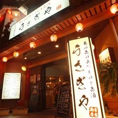 うさぎや 宮古島店の雰囲気1