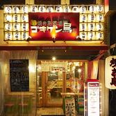 ゴキゲン鳥 五反田店の雰囲気2