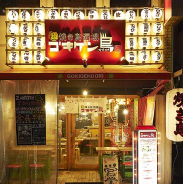 ゴキゲン鳥 五反田店の雰囲気1