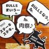 ブルズ ステーキ&バー BULLS STEAK&BARのおすすめポイント1