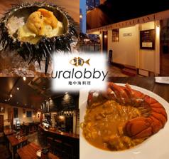 地中海料理 ウラロビー uralobbyの写真