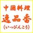 中国料理 逸品香 いっぴんこうのロゴ