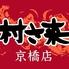 村さ来 京橋店のロゴ