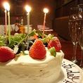 ■アニバーサリーケーキもご用意★