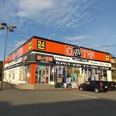自遊空間 盛岡高松店の特集写真