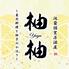 柚柚 yuyu 池袋店のロゴ