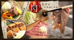 旨い肴と牛タンしゃぶしゃぶ お椀のおすすめ料理1