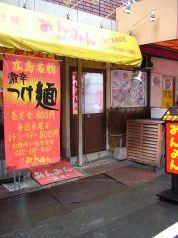 みんみん 広島 つけ麺