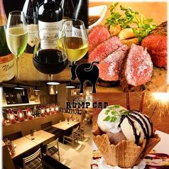 神田の肉バル ランプキャップ RUMP CAP 三宮店