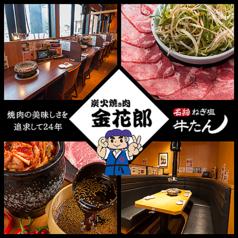 炭火焼き肉 金花郎 清田店の写真
