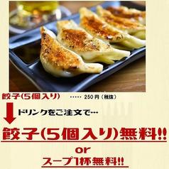 0円餃子バル フチノベのおすすめ料理1