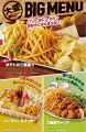 ビッグエコー BIG ECHO いわき鹿島店のおすすめ料理1