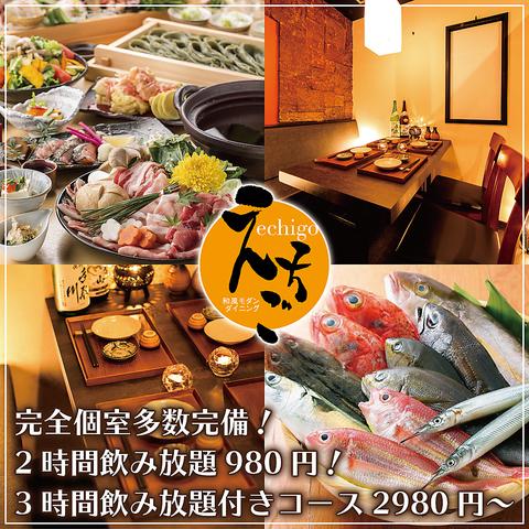 松戸駅西口1分 全席個室2名~♪旬の鮮魚と新潟自慢の和食・地酒や焼酎が自慢のお店