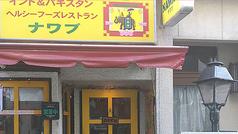 インド料理ナワブ 湯島店の写真