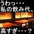 個室居酒屋 月の奏 ~Tsuki no Kanade~ 錦糸町店