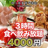 四ツ谷 美食倶楽部の写真