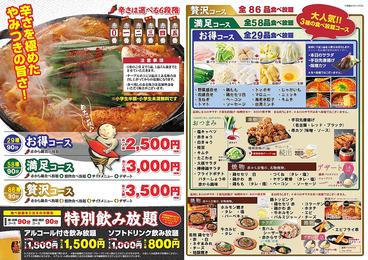 赤から 四日市駅前店のおすすめ料理1