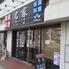 韓国家庭料理 名家 みょんが 多摩センターのロゴ